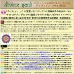 divinesoul/origin