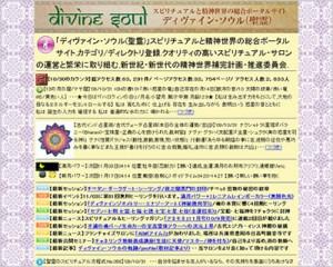 divinesoul_origin