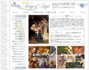 Wings of Angel 天使の翼