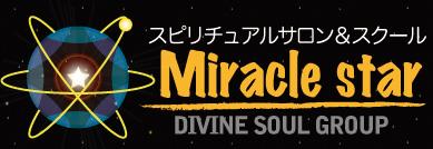 「ミラクルスター」スピリチュアル・サロン&スクール