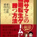 8/10に書籍発売!「神サマとの輪廻転生ゲームに勝つ方法」