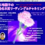 三宅麗子の姓名本質リーディング&チャネリング!