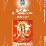 新刊発売「梵我蓮エソテリカ・シリーズ」光の道へ―確たる基礎とは何か