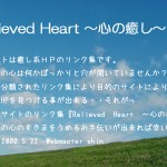Relieved Heart ~心の癒し~Relieved Heart ~心の癒し~