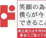 【ロータス募金】東日本大震災【ロータス募金】東日本大震災