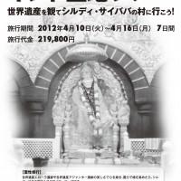 【パンフレット】インド聖地ツアー2012[世界遺産を見てシルディ・サイババの村に行こう!]