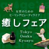 癒しフェア2011 in Tokyo