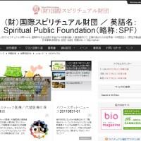 (財)国際スピリチュアル財団を設立いたしました