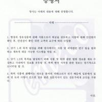 精油(アロマオイル)が食用品として韓国にて輸入販売