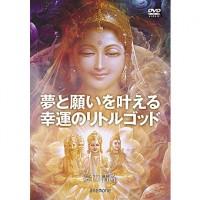 愛内清隆講演会DVD/夢と願いを叶える幸運のリトルゴッド
