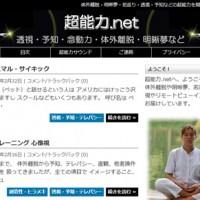 超能力.net