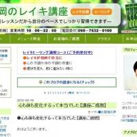 福岡のレイキ講座-個別レッスンだから自分のペースでしっかり習得-