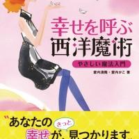愛内清隆・かこの新刊、 「幸せを呼ぶ西洋魔術(やさしい魔法入門)」